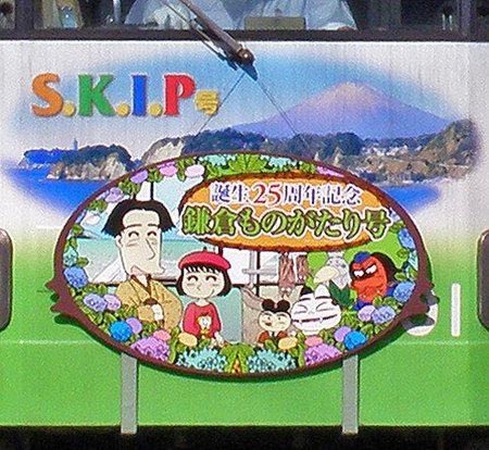 Eer_skip20082